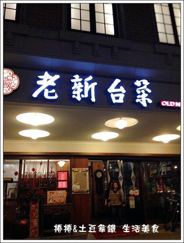 高雄市.三民區.老新台菜:[nigi33kimo] 老新.jpg