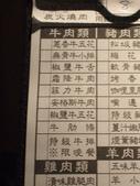 台北市.大安區.禾丰烤 炭火燒肉:[kate2008] 禾丰烤炭火燒肉吃到飽_4