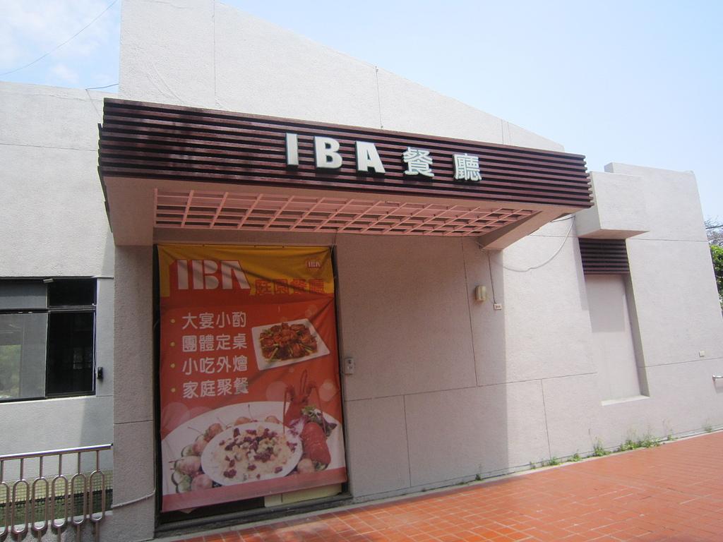 台中市.西屯區.IBA庭園餐廳:[cupink] IMG_5282.JPG