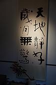 新北市.汐止區.食養山房 (汐止店):[lzo607607]