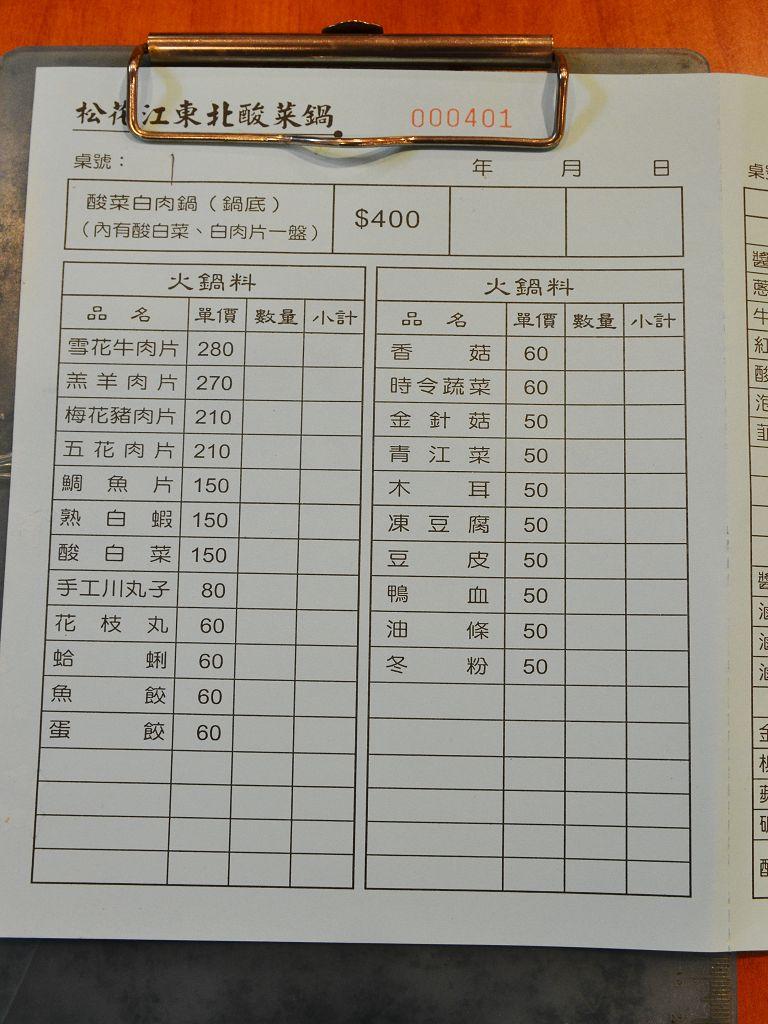 台中市.北區.松花江東北酸菜白肉鍋:[pswo210525] DSC_2625.jpg