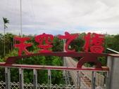 南投縣.南投市.猴探井天空之橋:[feng15feng15] 猴探井天空之橋