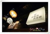 台北市.士林區.好東西餐廳 Good Stuff Restaurant Cafe:[sylvia128] 1.jpg