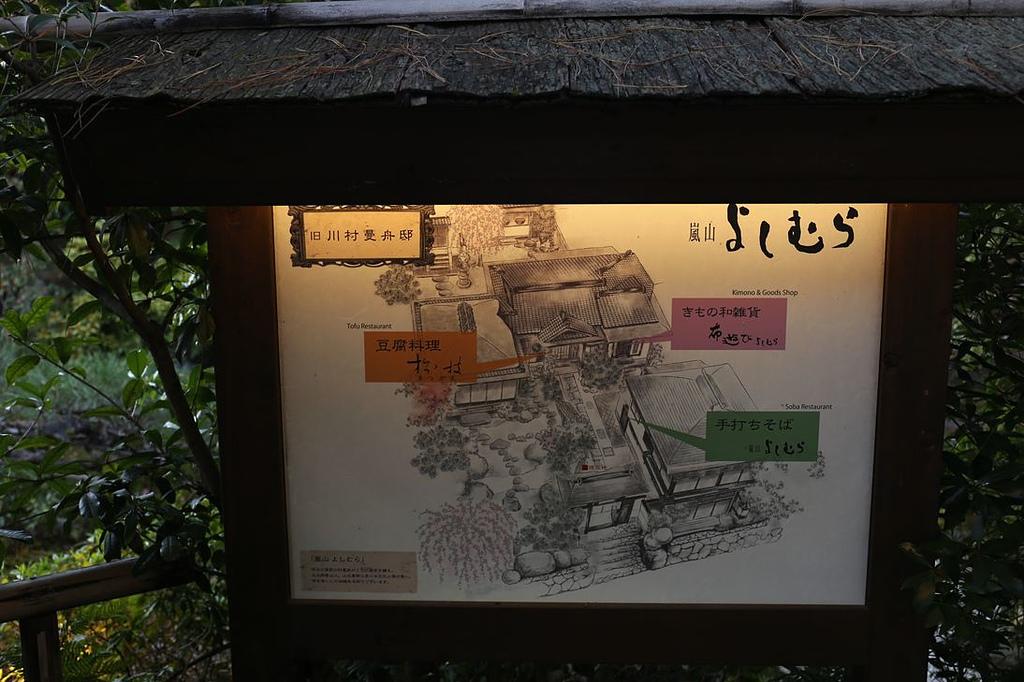 京都府.嵐山よしむら手打蕎麥麵:[raymoon] 嵐山よしむら手打蕎麥麵