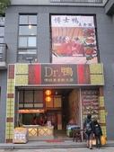 宜蘭縣.礁溪鄉.Dr.鴨 傳統美食館:[drduck.service] Dr.鴨 傳統美食館