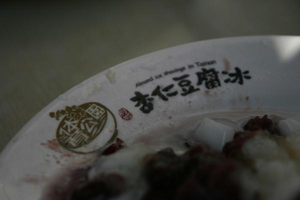 台南市.南區.體育公園杏仁豆腐冰:[realtime2012] IMG_8859.JPG