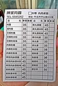 新竹縣.竹北市.陳家肉圓 (竹北店):[estherhsiao] 陳家4菜單.JPG