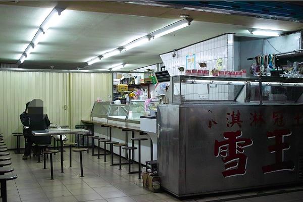 台北市.中正區.雪王冰淇淋供應中心:[fairylolita] 04.jpg