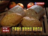 台北市.大安區.繽紛麵包房 (樂利店):[ftvtvnews] 繽紛麵包房 (樂利店)