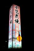 新竹縣.竹北市.小范炭燒海鮮餐廳 (竹北店):[sheng_wei] 小范炭烤 - 01.jpg