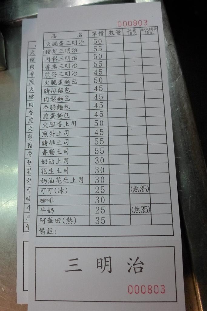 基隆市.仁愛區.基隆廟口碳烤三明治:[trbb1109] P102004.JPG