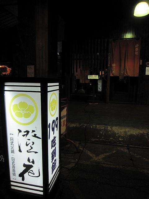 高雄市.前金區.澄花日式壽喜燒 (二館):[ca062] IMG_8762.JPG