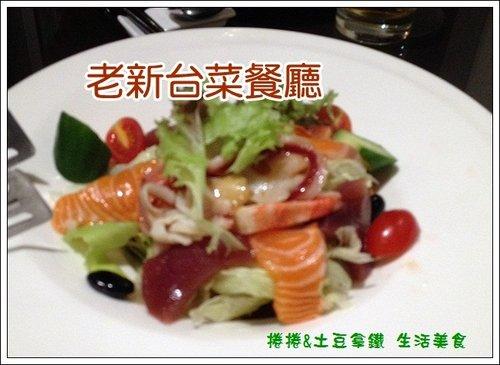 高雄市.三民區.老新台菜:[nigi33kimo] 老新4.jpg