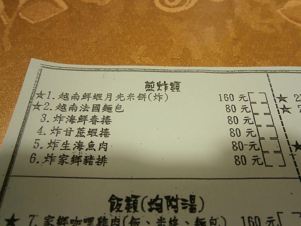 台北市.大安區.龍鳳越南美食:[yang.yating] P5010962.JPG