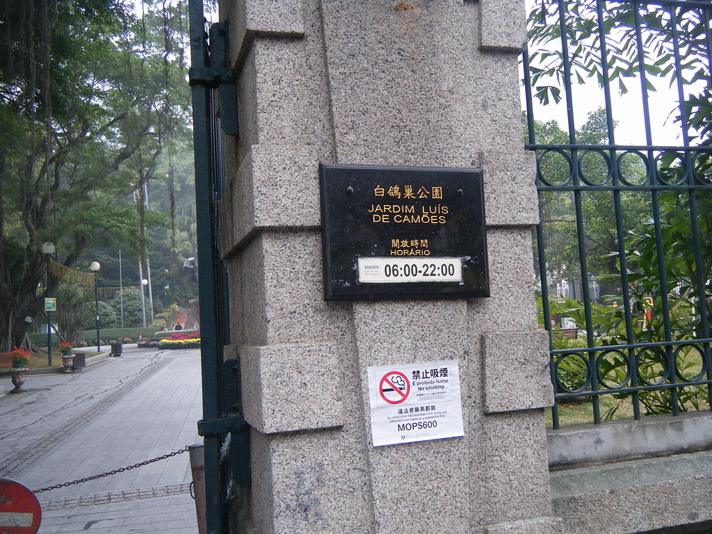 澳門.白鴿巢公園:[jazzyang] DSCF2268.JPG
