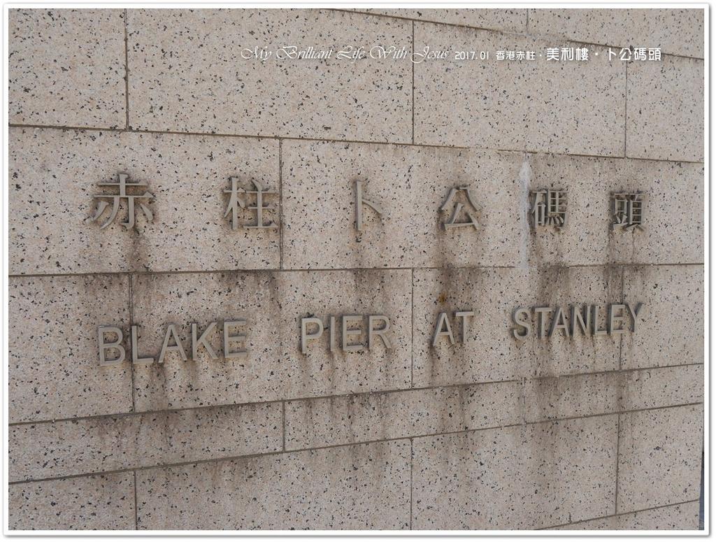 香港島.赤柱美利樓:[esther1793] 赤柱美利樓