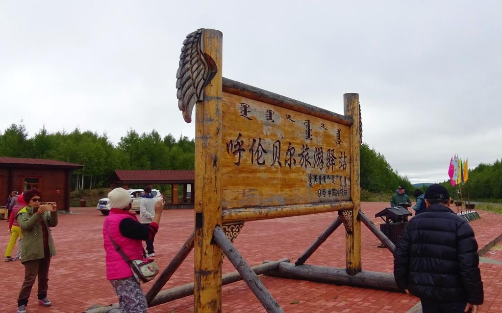 黑龍江省.北極村:[feng15feng15] 北極村