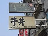 南投縣.埔里鎮.牛丼:[chts05] 牛丼精緻快餐1.JPG