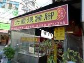 新竹市.東區.六鼎煨豬腳 (食品店):[taweihua] 六鼎煨1.JPG