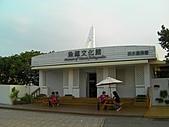 新北市.淡水區.淡水漁人碼頭:[aec810909] SANY3486(001).jpg