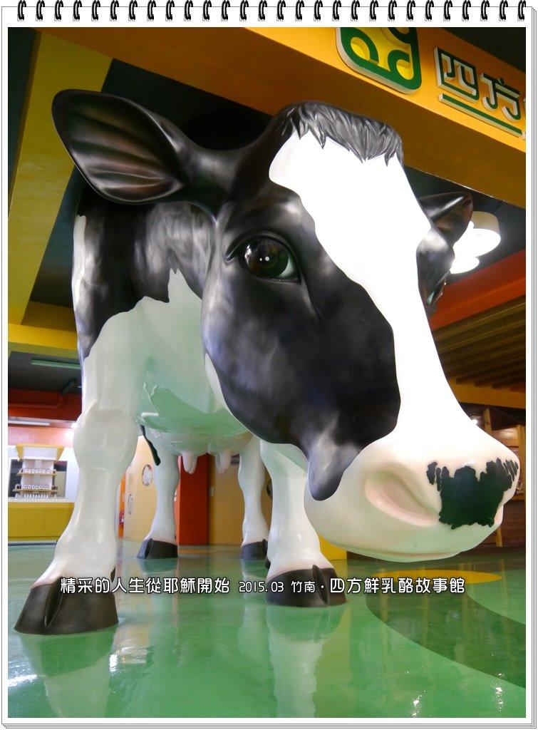 苗栗縣.竹南鎮.四方鮮乳酪故事館:[esther1793] 四方鮮乳酪故事館