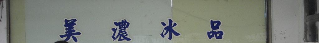台東縣.卑南鄉.美濃冰品:[pei_wang] 20070916 095_cut.jpg