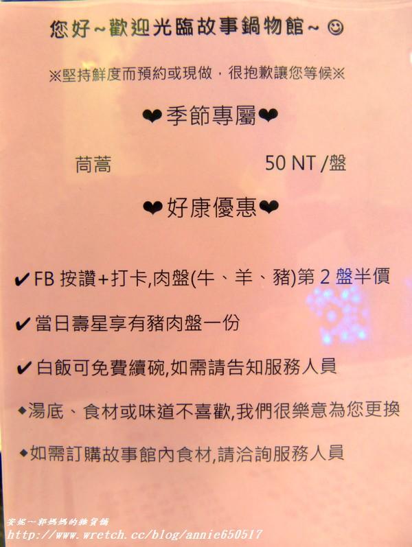 高雄市.三民區.故事鍋物館:[annie650517] P1120496.jpg