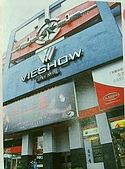 台北市.信義區.威秀影城 Vieshow Cinemas (台北信義):[xuiteyo] 20091207214237