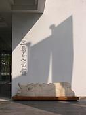 南投縣.草屯鎮.國立台灣工藝研究發展中心:[leo.lexus] P1050366.jpg