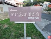 金門縣.金城鎮.虛江嘯臥(國定二級古蹟):[yuhyng] 文臺寶塔金門酒史館 (10).jpg