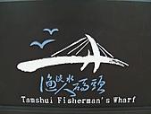 新北市.淡水區.淡水漁人碼頭:[aec810909] SANY3521(001).jpg