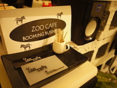 台北市.大安區.Zoo Cafe 動物園野餐咖啡:[lotuschichi] P1100600.JPG