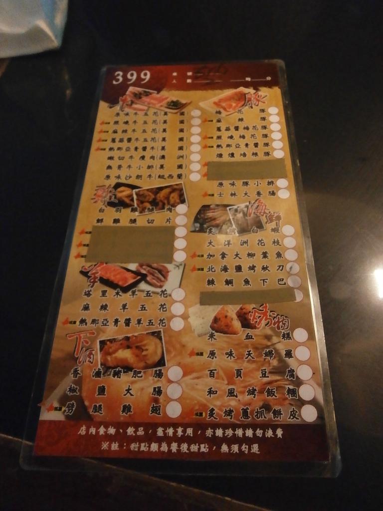 桃園縣.桃園市.田寄發爺燒肉 (桃園店):[yang.yating] P4141821.JPG