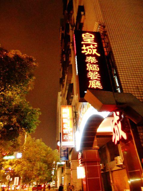高雄市.三民區.皇城泰緬餐廳T.M.Palace (高雄店):[awesome0219] DSCN1526.JPG
