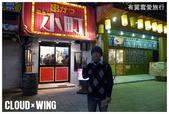 大阪府.大阪新世界通天閣:[cloudxwing]  Osaka5Days_1-1 (15).jpg