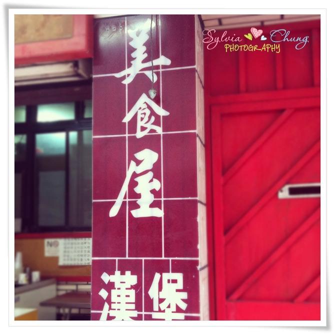 台北市.士林區.美食屋中西式早餐店:[sylvia128] 1.jpg