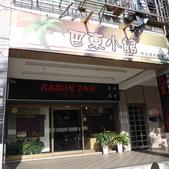 巴東小館印尼風味餐廳