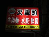 台中市.北屯區.火車頭快餐:[kokopplp] IMG_3259.JPG