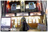 大阪府.大阪新世界通天閣:[cloudxwing]  Osaka5Days_1-1 (16).jpg