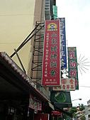 高雄市.鼓山區.山東姥姥麵食 (裕誠店):[child531] 山東姥姥1.JPG