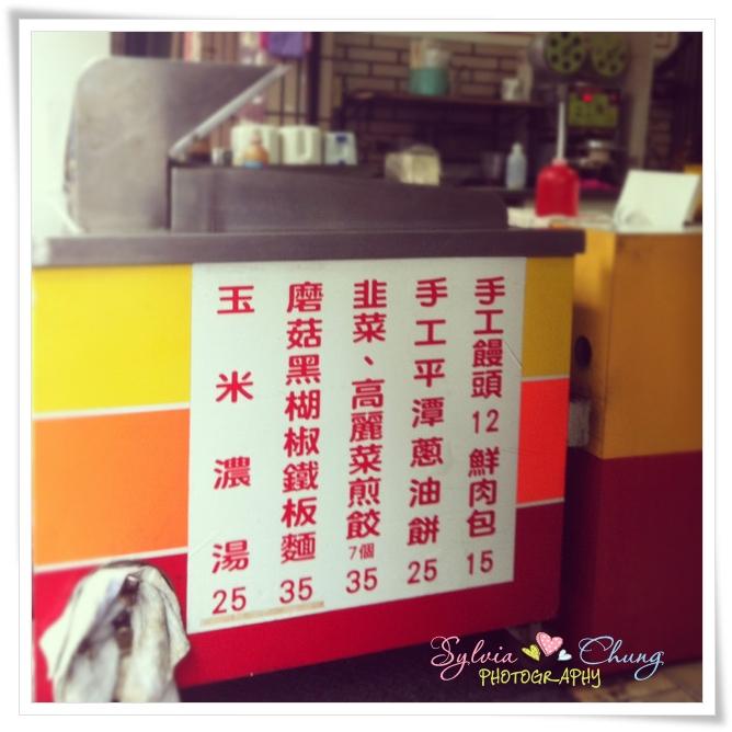 台北市.士林區.美食屋中西式早餐店:[sylvia128] 3.jpg