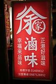 新北市.新莊區.徐家滷味:[taweihua] 114005.JPG