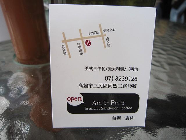 高雄市.三民區.漢明治 Handwich 咖啡:[ca062] IMG_3894.jpg