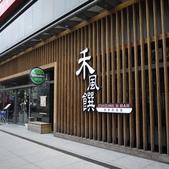 禾風饌創意居酒屋