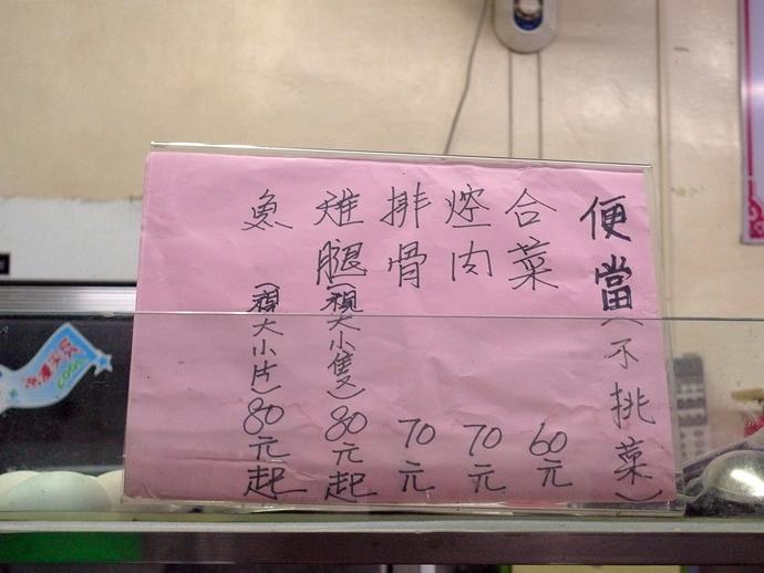 新竹市.北區.和味清粥小菜:[taweihua] 和味7便當菜單.JPG