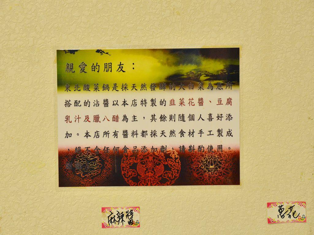 台中市.北區.松花江東北酸菜白肉鍋:[pswo210525] DSC_2638.jpg
