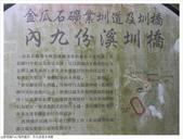 新北市.瑞芳區.內外九份溪水圳橋:[fuli19610302] 內外九份溪水圳橋
