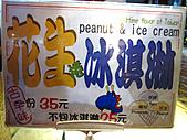 台北市.萬華區.土豆龍花生捲冰淇淋:[ma2555] IMG_0237.jpg