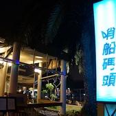 鑽石海岸cafe館