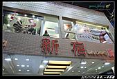 台中2日遊(第1日) 台中新社-科博館-一中商圈-湖水岸汽車旅館:台中遊 (229).jpg